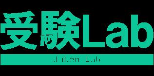 受験lab
