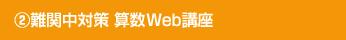 ②難関中対策 算数Web講座