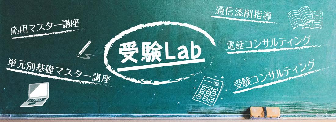 受験Labの特徴