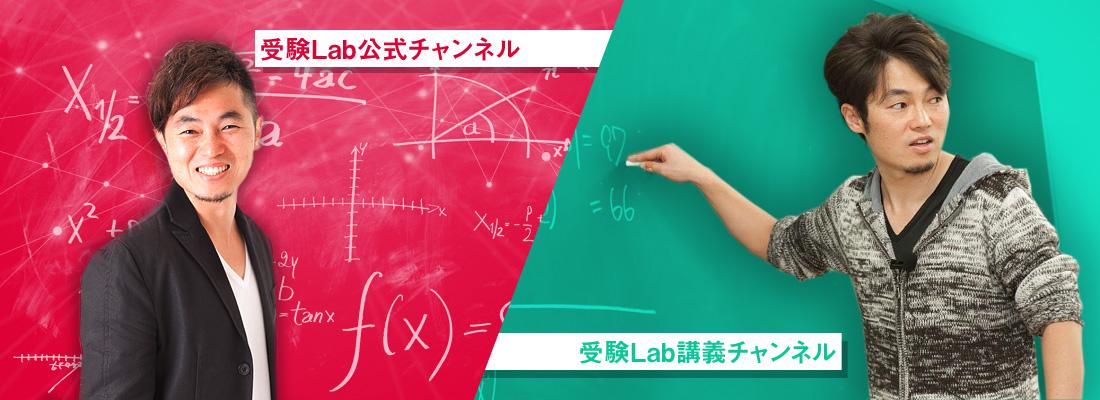 受験Labチャンネル